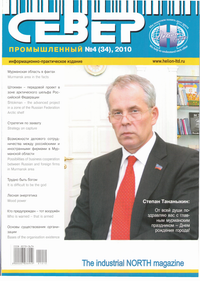 """Содержание журнала """"СЕВЕР промышленный"""" № 4 2010 г."""