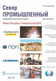 """Содержание  журнала """"СЕВЕР промышленный"""" № 1 2010 г."""