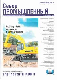 """Содержание журнала """"СЕВЕР промышленный"""" № 2 2010 г."""