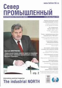 """Содержание журнала """"СЕВЕР промышленный"""" № 3 2010 г."""