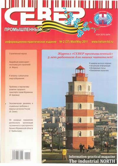 Журнал СЕВЕР промышленный № 2 2011