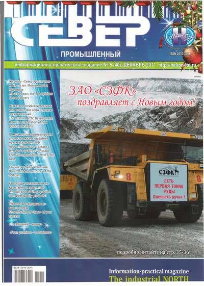 """Журнал """"СЕВЕР промышленный"""" № 5 2011"""