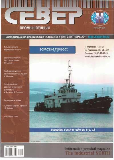 """Журнал """"СЕВЕР промышленный"""" № 4 2011"""