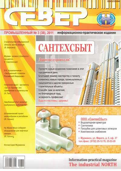 Журнал СЕВЕР промышленный № 3 2011