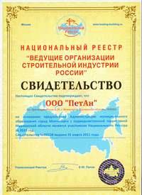 Национальный реестр 2010