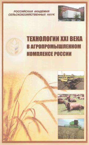 Технологии XXI века в агропромышленном комплексе России