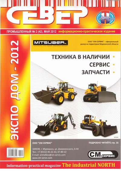 """Журнал """"СЕВЕР промышленный"""" № 2 за 2012 год"""