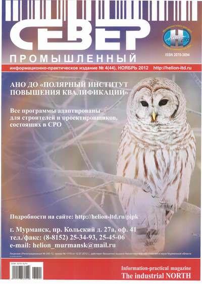 Содержание журнала
