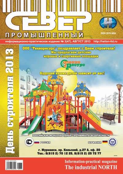 """Содержание журнала """"Север промышленный"""" № 3 за 2013 год"""