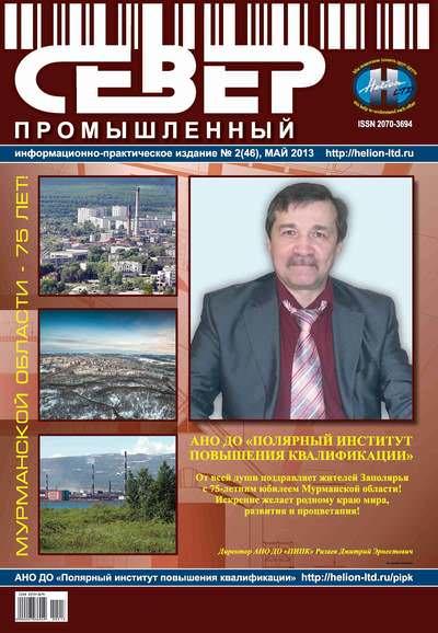 """Содержание журнала """"Север промышленный"""" № 2 за 2013 год"""