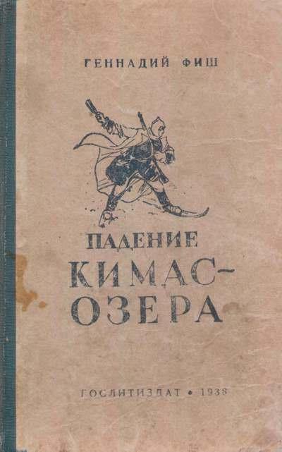 ГЕННАДИЙ ФИШ  Падение Кимас-озера