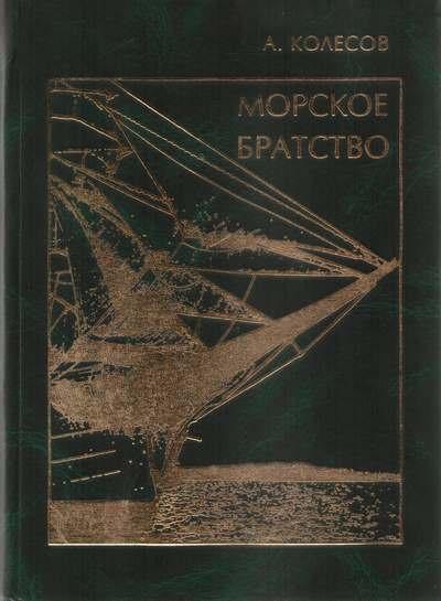 Морское братство А. И. Колесов