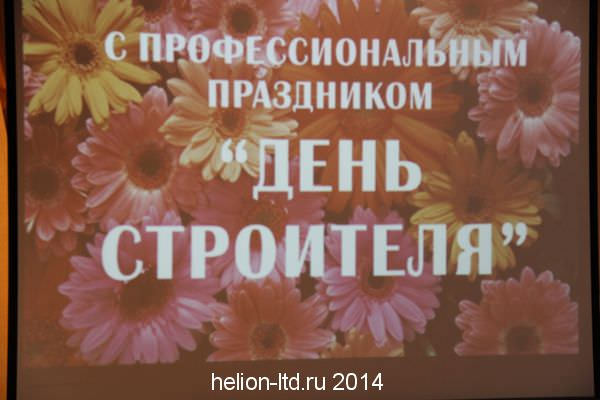 День строителя в Мурманске-2014