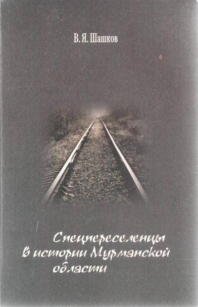 Спецпереселенцы в истории Мурманской области: К 65-летию Мурманской области
