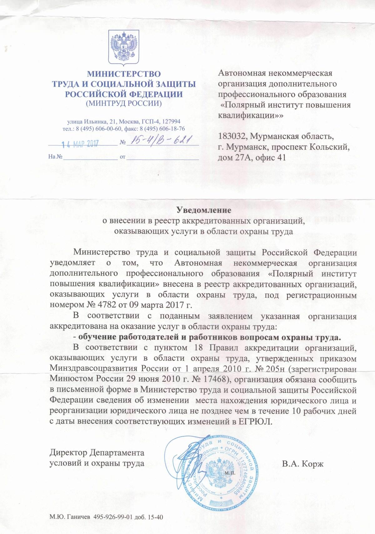Аккредитация Минтруда Российской Федерации