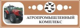 Агропромышленный комплекс Мурманской области