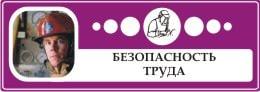 Безопасность труда в Мурманской области!