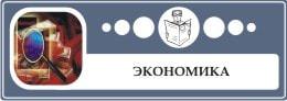 Раздел портала об экономике Мурманской области