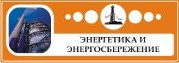 Энергетика в Мурманской области