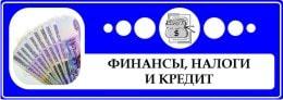 Финансы и кредит в Мурманской области