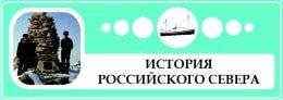 История Севера и Мурманской области