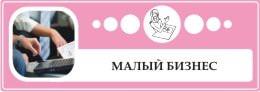 Малый и средний бизнес в Мурманской области