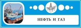 Нефть и газ в Мурманской области