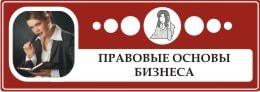 Право и закон в Мурманской области