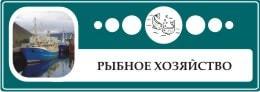 Рыбное хозяйство в Мурманской области
