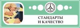 Стандарты и качество в Мурманской области