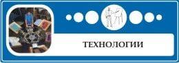 Информация о технологиях в Мурманской области