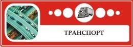 Транспорт в Мурманской области