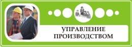 Информация об управлении производством в Мурманской области