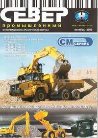 """Содержание журнала """"СЕВЕР промышленный"""" октябрь 2009 г."""