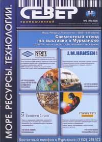 """Содержание журнала """"СЕВЕР промышленный"""" № 3 2008"""