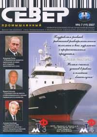 """Содержание """"СЕВЕР промышленный"""" 6-7 2007 год"""