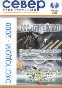 """Содержание журнала """"СЕВЕР строительный"""" № 5 2008"""