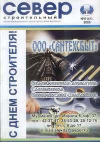 """Содержание журнала """"СЕВЕР строительный"""" № 8 2008"""