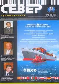 """Содержание журнала """"СЕВЕР промышленный"""" № 5 2007"""