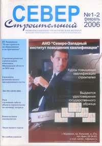 """Содержание журнала """"СЕВЕР строительный"""" 1-2 2006 г."""