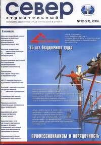 """Содержание журнала """"СЕВЕР строительный"""" № 12 2006 год"""