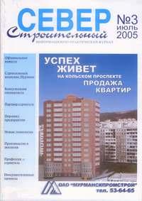 """Содержание журнала """"СЕВЕР строительный"""" № 3 2005 г."""