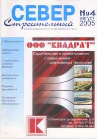 """Содержание журнала """"Север строительный"""" № 4 2005 г."""