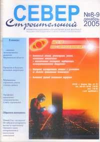 """Содержание журнала """"СЕВЕР строительный"""" № 8-9  2005"""