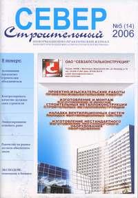 """Содержание журнала """"СЕВЕР строительный"""" № 5 2006"""