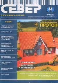 """Содержание журнала """"СЕВЕР промышленный"""" № 3 2006"""