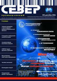 """Содержание журнала """"СЕВЕР промышленный"""" № 6 2006"""