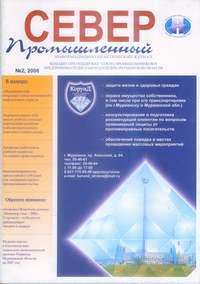 """Содержание журнала """"СЕВЕР промышленный"""" № 2 2006"""