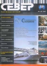 """Содержание журнала """"СЕВЕР промышленный"""" № 3 2007"""
