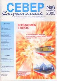 """Содержание журнала """"СЕВЕР строительный"""" № 6 2005"""